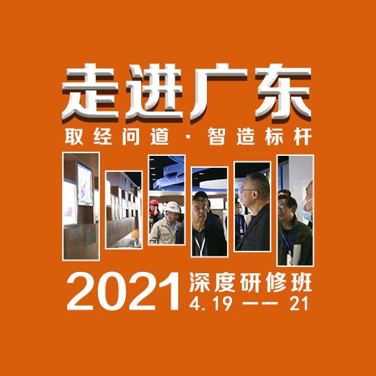 2021年『取经问道·智造标杆』第6期 工业互联网与数字化转型深度研修班
