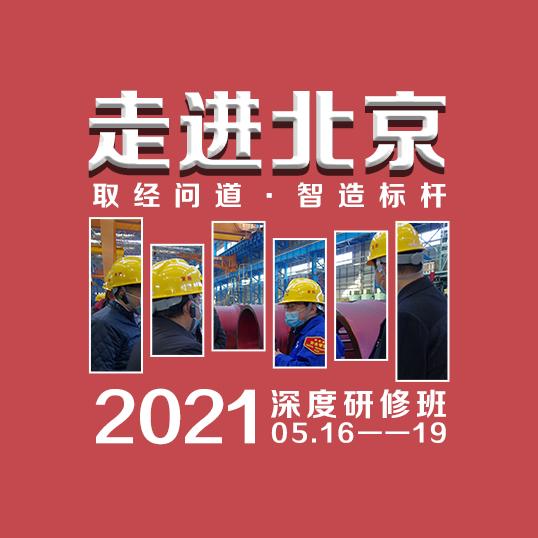 2021年『取经问道·智造标杆』第7期 智能制造与数字化转型深度研修班