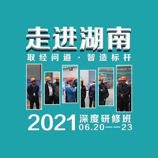 2021年『取经问道·智造标杆』第8期 装备制造与数字化转型深度研修班