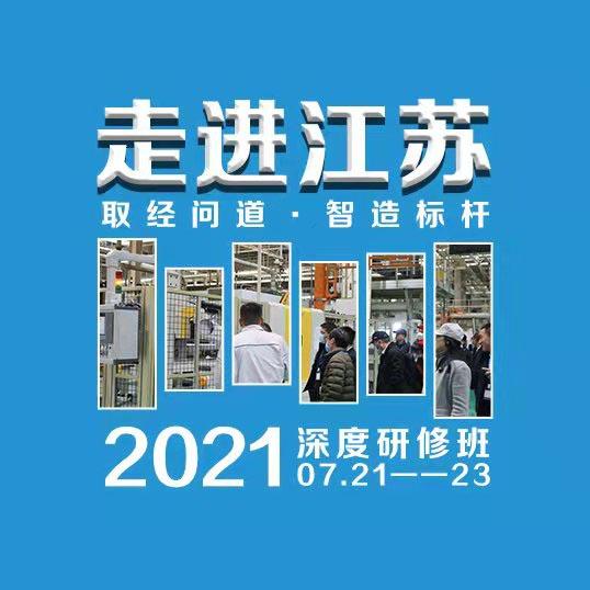 2021年『取经问道·智造标杆』第9期 智能制造与数字化转型深度研修班
