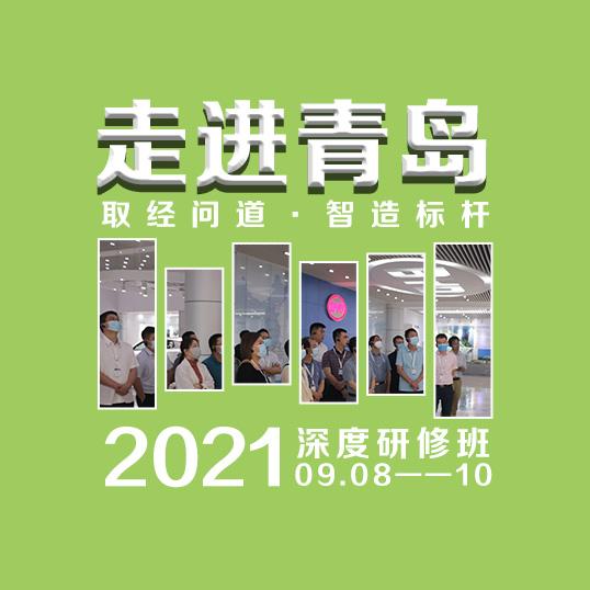 2021年 工业互联网与数字化转型研修班第11期『取经问道·走进青岛』