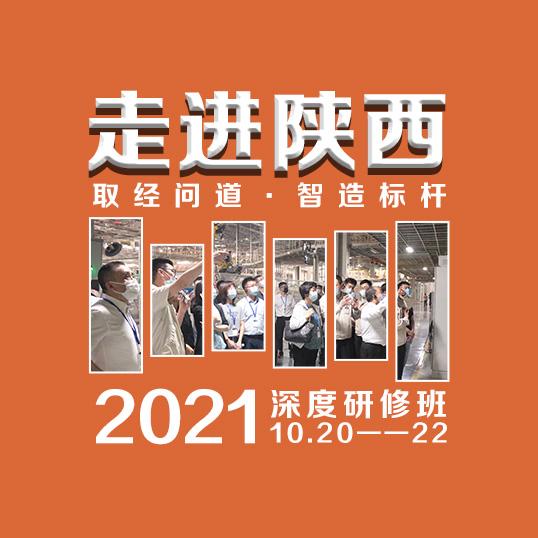 2021年 智能制造与数字化转型深度研修班 第10期『取经问道·走进西安』