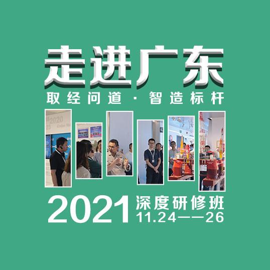 2021年 『取经问道·走进广东』第12期 工业互联网与经营模式创新研修班