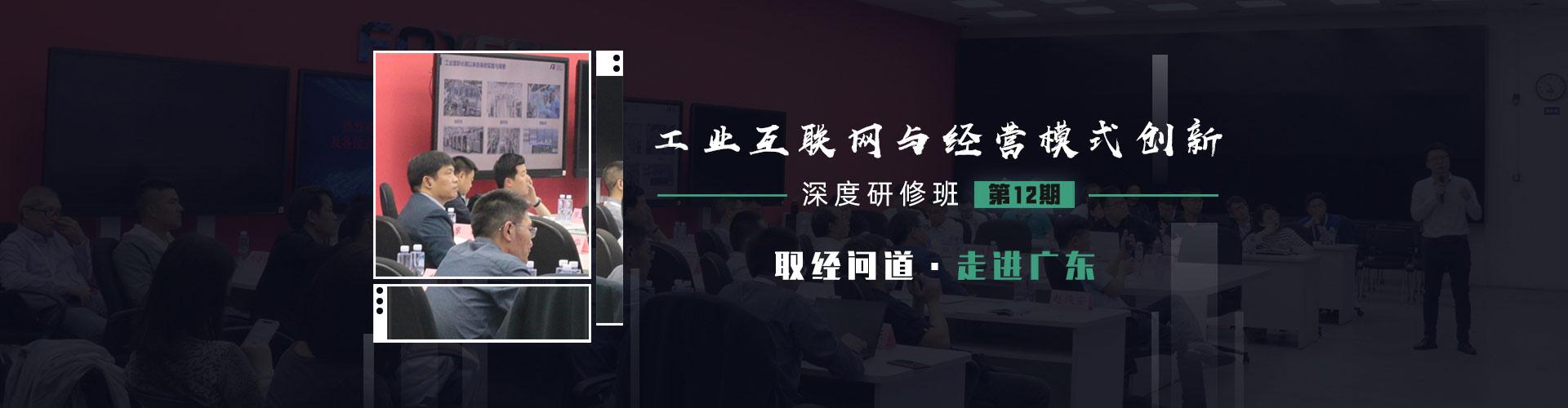 『取经问道·走进广东』第12期