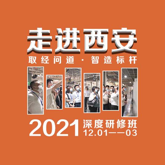 2021年『取经问道·走进西安』第10期 数字化转型与经营模式创新研修班
