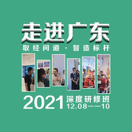 2021年『取经问道·走进广东』第14期 工业互联网与经营模式创新研修班